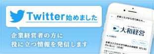 大和経営Twitterはじめました!